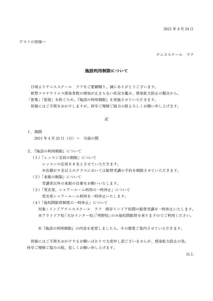 【大分エリア】利用制限について(定員、入場、更衣室、シャワールーム)2021.4.24のサムネイル