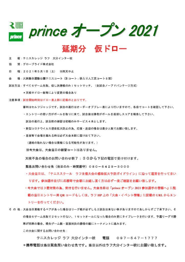プリンスオープン2021ドロー表紙 延期分のサムネイル