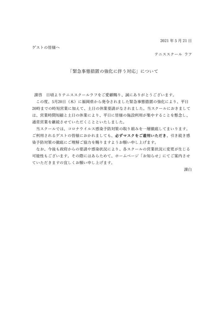 2021.5.21「緊急事態措置の強化に伴う対応についてのサムネイル