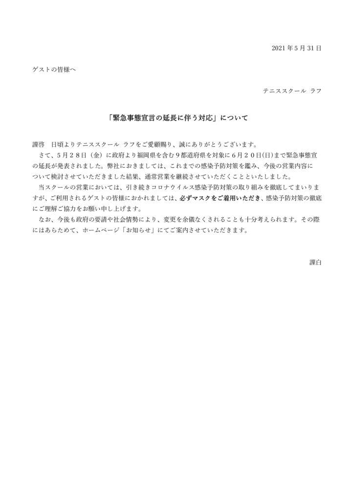 2021.5.31「緊急事態宣言の延長に伴う対応」についてのサムネイル