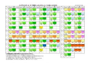 早良校レッスンスケジュール(2021年7月~第2期)のサムネイル