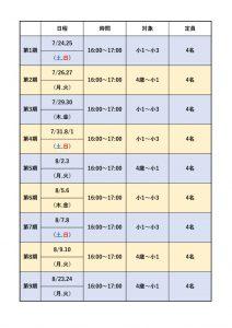 短期教室日程(2021.6.3)のサムネイル