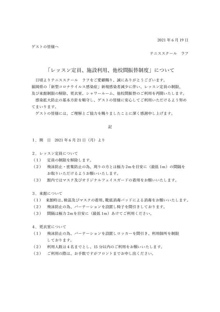 福岡エリア「レッスン定員、施設利用、他校間振替制度」についてのサムネイル