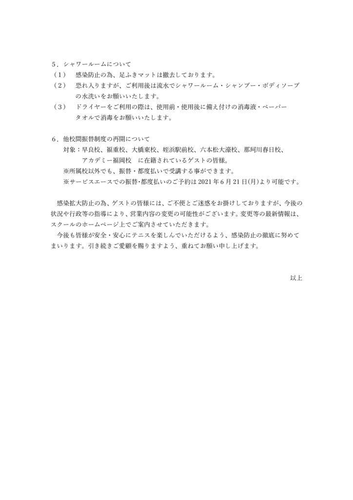 福岡エリア「レッスン定員、施設利用、他校間振替制度」について2のサムネイル