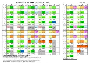 3.レッスンスケジュール(大橋東校2021)7月~のサムネイル