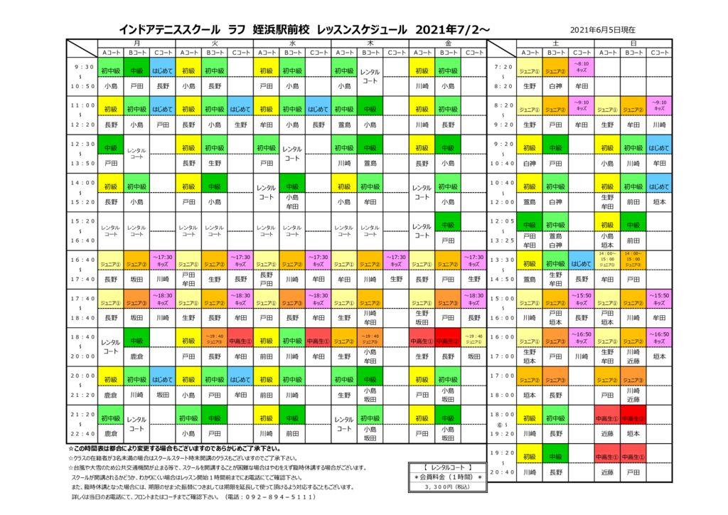 4.スクールカレンダー(姪浜駅前校2021年第2期)のサムネイル