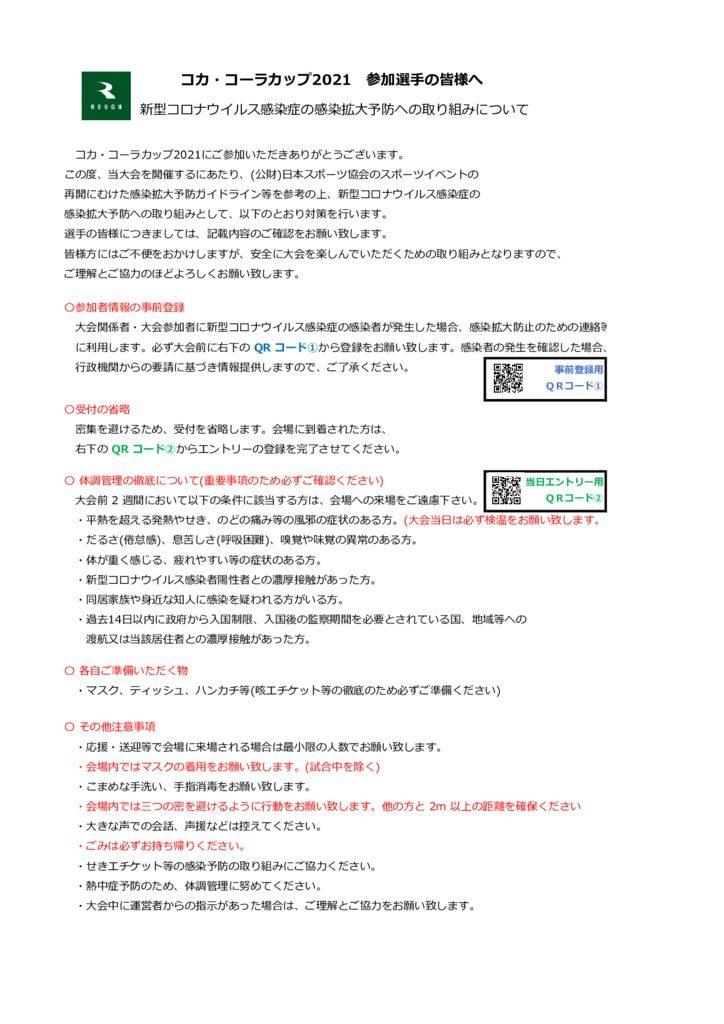 参加選手へのご案内(QRコード記載) コカ・コーラカップ2021のサムネイル