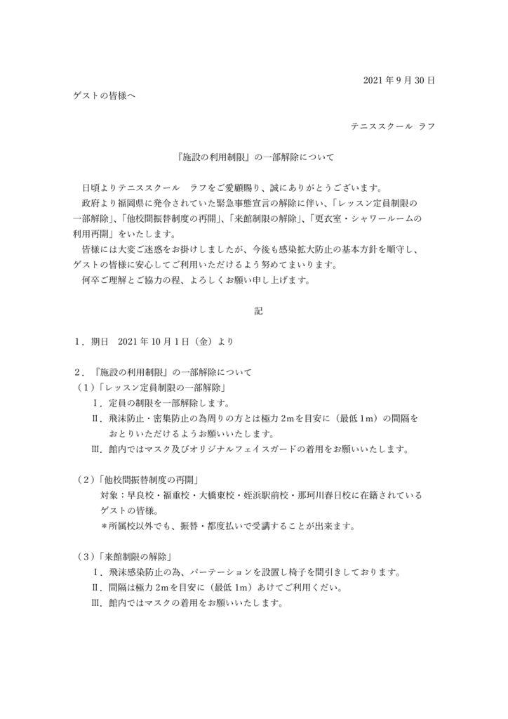 2021年9月29日福岡エリアゲストへのお知らせのサムネイル