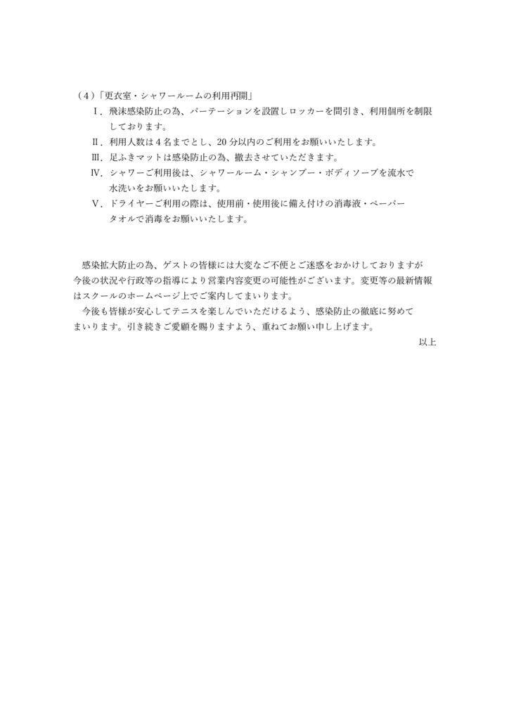 2021年9月29日福岡エリアゲストへのお知らせ2のサムネイル