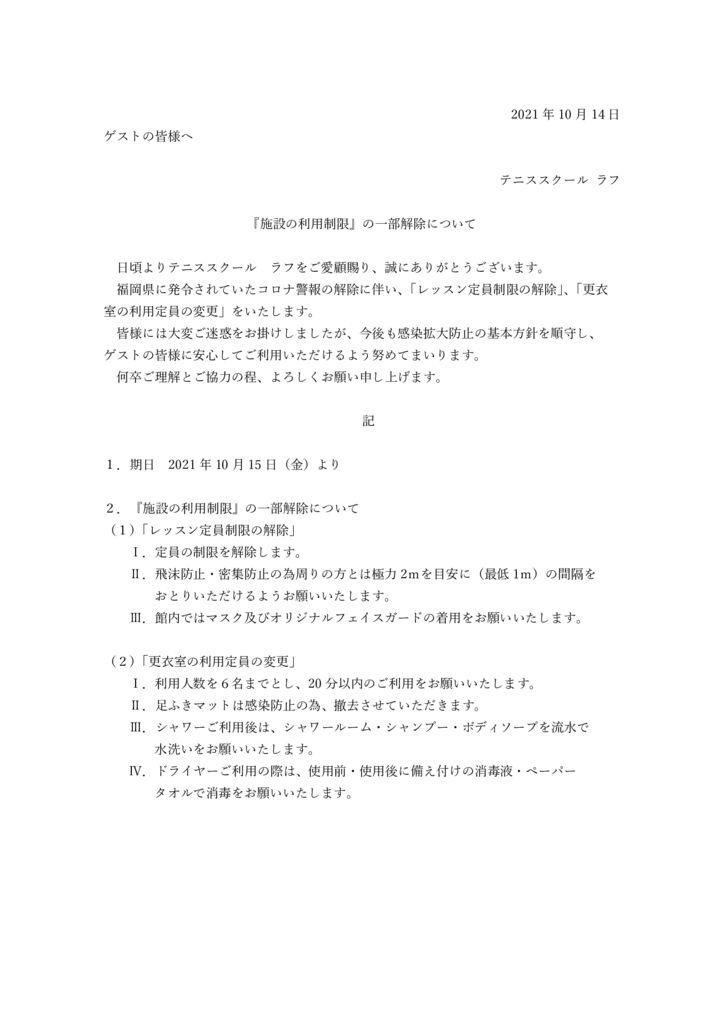 2021.10.13福岡エリア『施設の利用制限』の一部解除についてのサムネイル