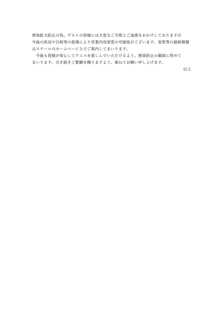 2021.10.13福岡エリア『施設の利用制限』の一部解除について2のサムネイル